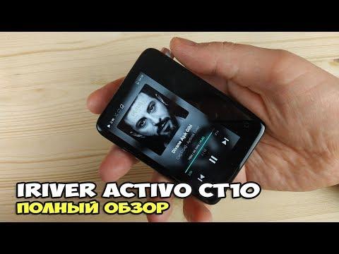IRiver ACTIVO CT10 - выбор меломана. Полный обзор
