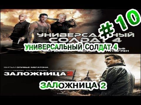 RAP Кинообзор - Универсальный солдат 4. Заложница 2!