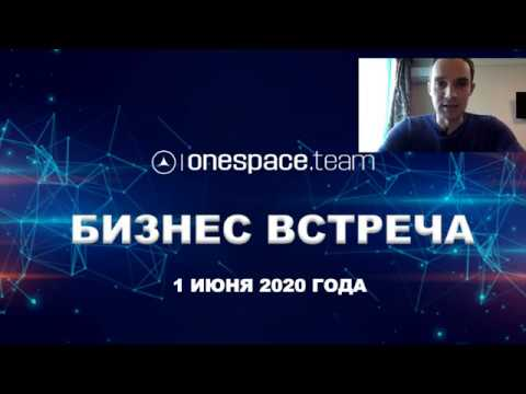 Бизнес Встреча One Space Team от 1 июня 2020 года   Юрий Гава