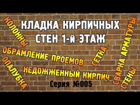 Кладка кирпичных стен 1й этаж