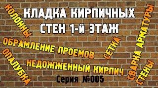 Кладка кирпичных стен 1й этаж(В этом видео: Армирование колонн, кирпичные стены, обрамление колонн железобетонными сердечниками, армиров..., 2016-03-26T21:48:03.000Z)