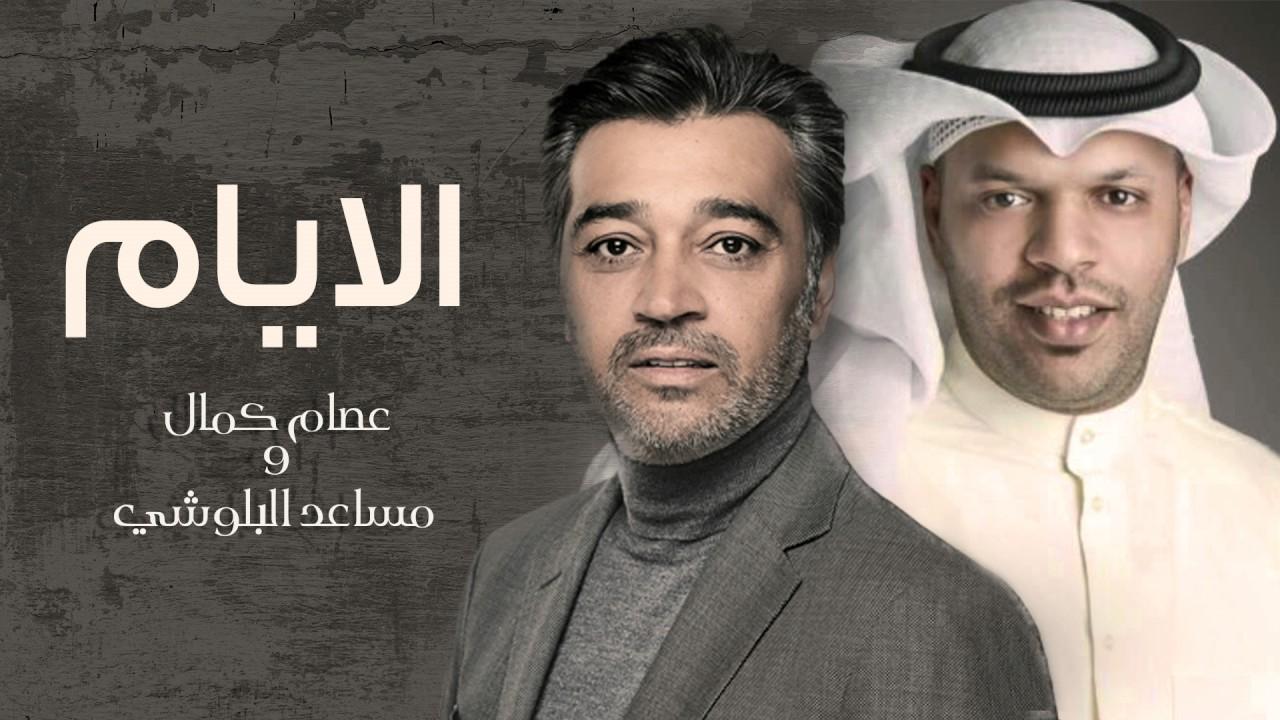 عصام كمال و مساعد البلوشي الايام حصريا Youtube