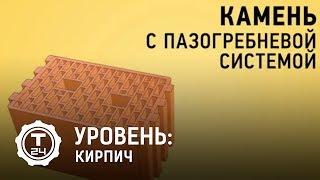 Уровень. Кирпич | Т24