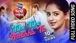 Tike Tike AchinhaTu | Full Song | Swaraj, Bhoomika | Tu Mo Love Story | Odia Movie TCP