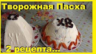 Домашняя Творожная Пасха(Творожная масса). Два Лучших рецепта!!!