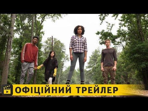 трейлер Темні уми (2018) українською
