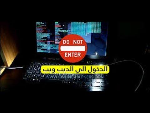 كيفية الدخول إلى الديب ويب ـ الإنترنت المظلم ـ 2019 Youtube
