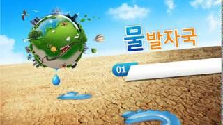 (환경교육)물발자국 1차시