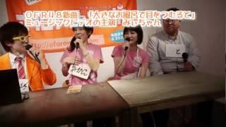 OFR48 みかん&浪江の恋も温泉もお熱いのがお好き 那珂川天然温泉「湯あ...