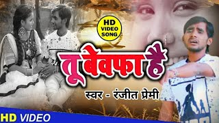 तू है बेवफ़ा 😭 Bhojpuri Sad Song - Singer Ranjeet Premi - Achieve Music Video Song - Sad Video Song
