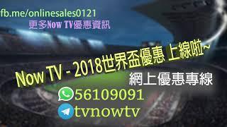NowTV世界盃優惠-上線啦~