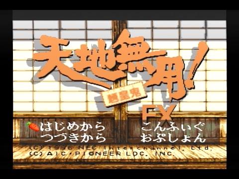 PC-FX 天地無用!魎皇鬼 FXNIC601 PIONEER 1996 http://www.hideax.net/retronome/