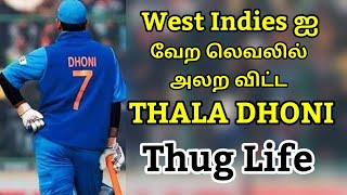 தல தல தான் part 2🔥   M.S. Dhoni thug life tamil    cricket thug Life  Are you okay chellam
