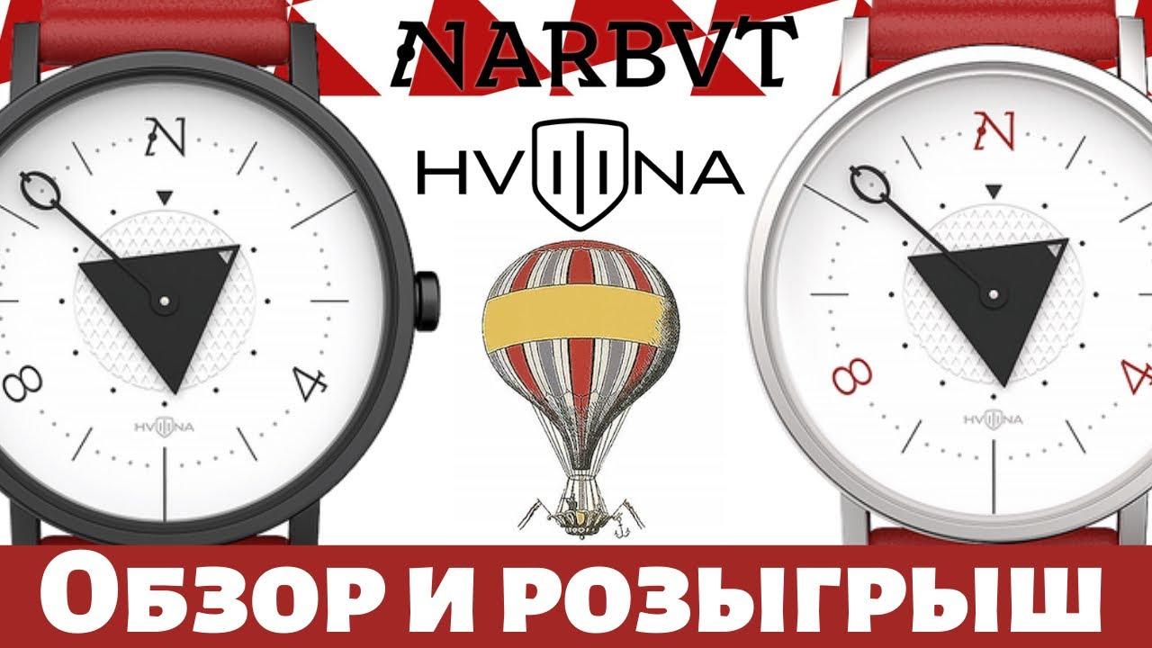 Часы ХВИЛИНА Нарбут. Обзор и розыгрыш часов из Беларуси