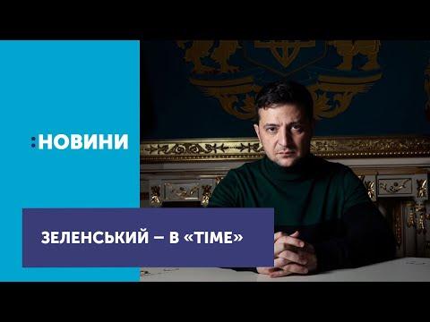 Український президент – уперше на обкладинці Time