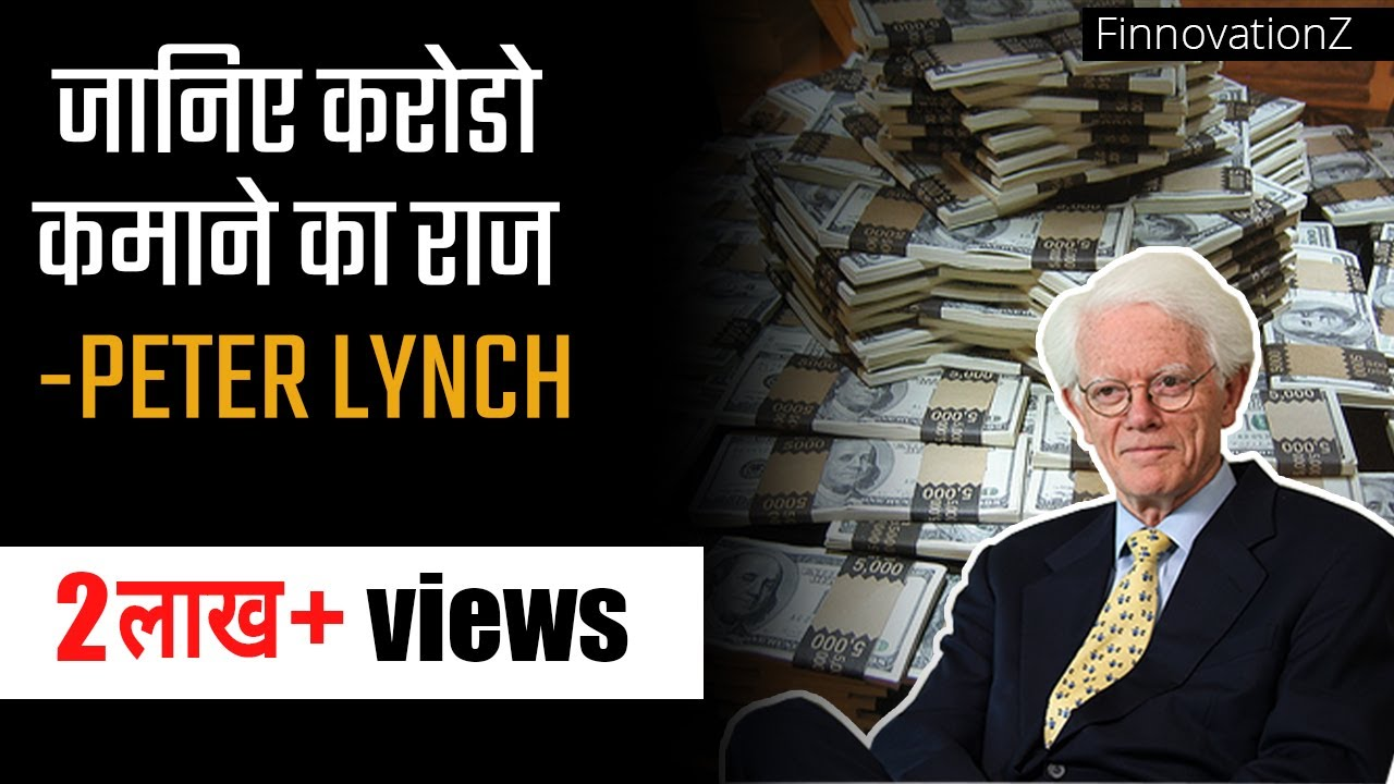 Learn to Earn by Peter Lynch   Summary in Hindi
