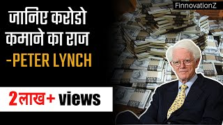 Learn to earn by Peter Lynch | Summary in Hindi