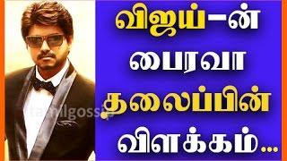 Vijay's Bairavaa Title Hidden Secret !