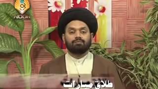 Lecture 8 (Divorce) Talaq-e-Mubaraat by Maulana Syed Shahryar Raza Abidi