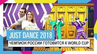 ЧЕМПИОН РОССИИ АЛЕКСАНДР ТЕРЕХОВ ГОТОВИТСЯ К WORLD CUP / JUST DANCE 2018