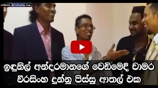 Chamara Weerasinghe Fun at Indunil Andaramana Wedding