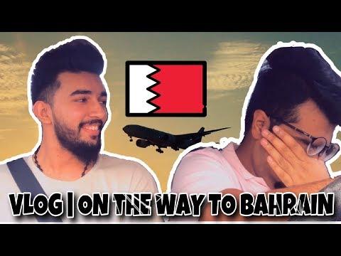 VLOG | ON THE WAY TO BAHRAIN | 2018مدونة فيديو