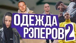 ОДЕЖДА РУССКИХ РЭПЕРОВ #2| KIZARU / ATL / ЭЛДЖЕЙ / ХАСКИ / МАКС КОРЖ