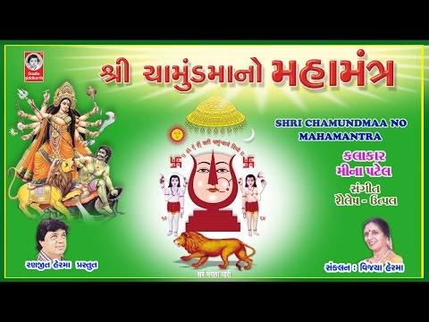 શ્રી ચામુંડામાં નો મહામંત્ર  ||  Shri Chamunda Maa No Maha Mantra