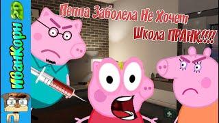 Свинка пеппа Игрушки 2D Новый Серий 2020 Пеппа Заболела Не Хочет Школа ПРАНК!!!!