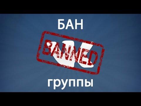 Бан группы вконтакте: как обойти бан или блокировку вк