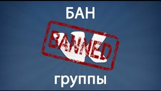 видео Вконтакте блокирует сообщество