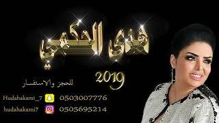 هدى حكمي  - خطر غصن القنا (حصرياً) | 2019