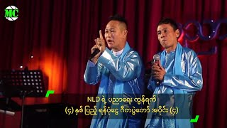 NLD Education Network 4th Anniversary Fundraising - Comedy Show 04