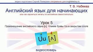 Английский язык для начинающих. Обучение чтению. Урок 5. Произношение английского звука [ʌ]