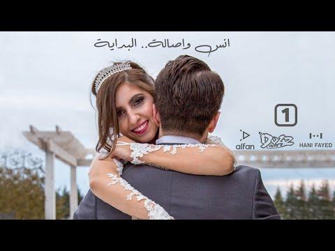 وثائقي انس و اصالة : البداية ( الحلقة ١ ) - Ahmed AL Nasheet - أحمد النشيط