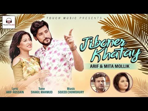 Jiboner Khatay | Mita | Arif | Sajeeb | Sharia | Mahi | Eid Special | Bangla New Music Video | 2018