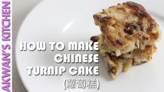 Chinese Turnip Cake (蘿蔔糕) | Akwan's Kitchen