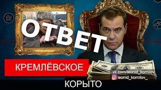 КРЕМЛЁВСКОЕ КОРЫТО. Леонид Корнилов. Ответ : Он вам не Димон Медведев.