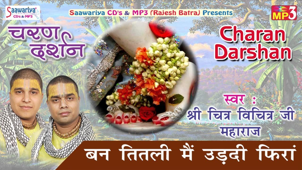 Download Ban Titli Main Udati Fira | Devotional | Shyam Bhajan | श्री चित्र -विचित्र जी महाराज | Saawariya