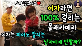 (Eng)A prank women must fall for! Would girls fall for a man good at piano? (Pianist Jung Hanbing)