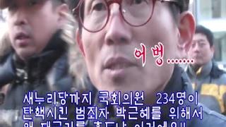 """서울의소리 박사모 응징취재 """"변절자 김문수, 응징취재 당하다"""""""