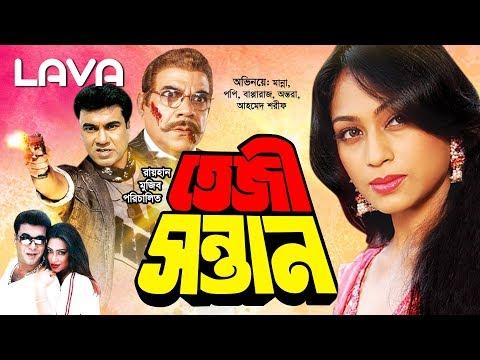 Tezi Santan | তেজী সন্তান | Manna | Popy | Bapparaj | Antara | Bangla Full Movie