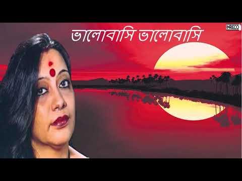 Bhalobasi Bhalobasi   Evergreen Tagore Song   Swagatalakshmi Dasgupta   Rabindrasangeet