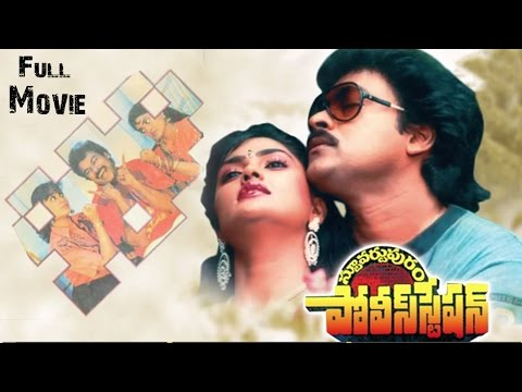 Stuvartpuram Police Station Full Length Telugu Movie || Chiranjeevi, Vijayashanti, Nirosha