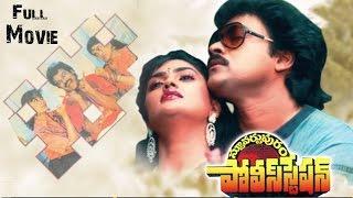 Stuvartpuram Police Station Full Length Telugu Movie || Chiranjeevi, Vijayashanti, Nirosha