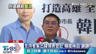 支持者喊「總統好」 韓國瑜笑「明天先選立委」