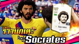 [FIFA Online4] รีวิวนักเตะ Sócrates Icon ตำนานหมอนักฟุตบอล