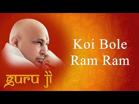 Koi Bole Ram Ram || Guruji Bhajans || Guruji World of Blessings