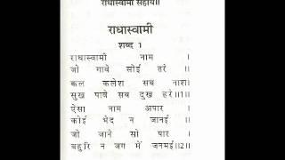 radha swami aarti vinti