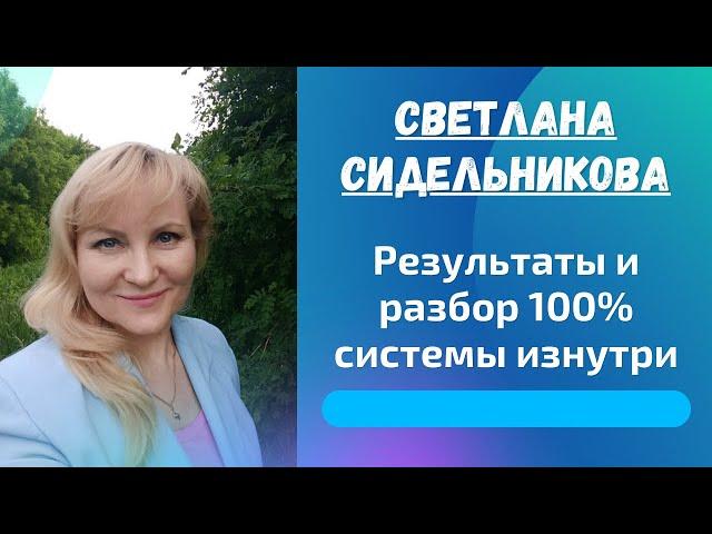 [Отзыв] Результаты и разбор 100% системы изнутри - Светлана Сидельникова